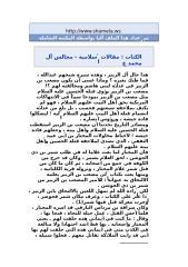 مقالات إسلامية - مجالس آل محمد ع 3.doc