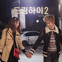 Jiyeon & JB - Together [Dream High 2 OST].mp3