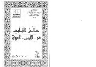 عالَمُ النبات في الادب العربي.pdf