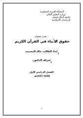 بحث حقوق الأبناء في القرآن الكريم الطالب خالد المحيميد جامعة الملك فيصل.doc