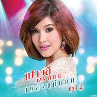 09 สาวนาคอยคู่ - เปาวลี พรพิมล.mp3