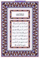 تحميل مصحف القرآن الكريم بصيغة PDF ___pdf__