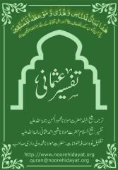 Tafseer-e- Usmani 1.pdf