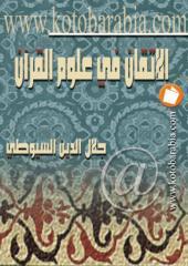 السيوطى- الاتقان فى علوم القرأن.pdf