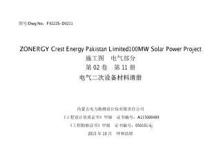 F9222S-D0211电气二次设备材料清册.pdf