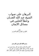 الحلبي.doc