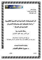 رسالة ماجستير أثر المستوطنات الصناعية في التنمية الإقليمية دراسة تطبيقية على مستوطنة النهروان الصناعية في العراق.pdf
