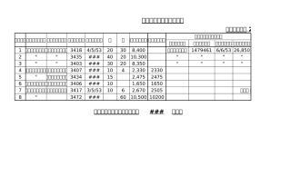 j-27-5-53.xls