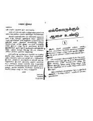 ellorukkum _aasai_ undu-rc.pdf