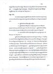 ការគ្រប់គ្រងគុណភាពនិងសុវត្ថិភាពផលិតផល.pdf
