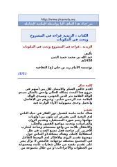الزيدية قراءة في المشروع وبحث في المكونات.doc