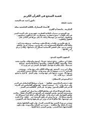 قضية السجع في القرآن الكريم.doc