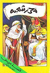 03- موسى - محرر شعبه ج1.cbr