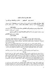 عقد بريمير - أسر العاملين ببنك مصر 2015-2016.docx