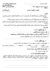 اختبار الفصل الثالث في مادة اللغة العربية للسنة الثالثة ابتدائي.doc