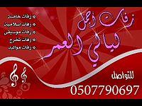 زفة سكر عيونك راشد الماجد  0507790697.wmv