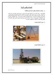 اعمال التنفيذ.pdf