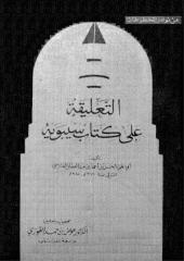 التعليقة على كتاب سيبوية - الغلاف.pdf