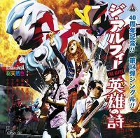 Ultraman Ginga S OP - Eiyuu no Uta (Original Instrumental).mp3