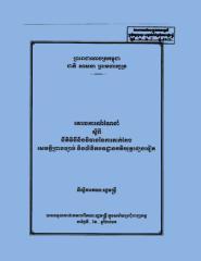 នីតិវិធីនិងវិធាននៃការតាក់តែសេចក្ដីព្រាងច្បាប់.pdf