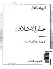 علم الأخلاق_سبينوزا.pdf