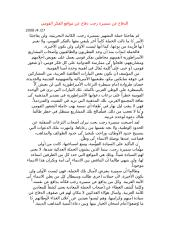 (14) الدفاع عن سميرة رجب دفاع عن مواقع الفكر القومي.doc