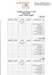 جدول تتبع الحضور والغياب.doc