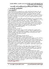 تقرير مرسى مطروح الخطوة الثالثة16-4-2013.docx