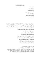 عرض كتاب اقرأ ساجد العبدلي.doc
