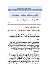 مقالات إسلامية - مجالس آل محمد ع 1.doc