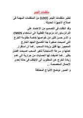 منظمات الليدو.pdf