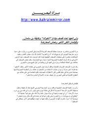 مـــرآة البحــريــــــــــن - مقالات وأخبار البحرين.pdf