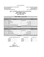 Interior  Design Technology Program.xls