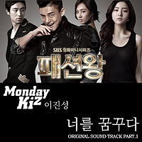 Monday Kiz (Lee Jin Sung) - Dreaming of You [Fashion King OST].mp3